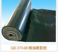 GB-3704B 耐油beplay客户端登录